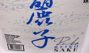 bebidas-sake-taiho-18-lts